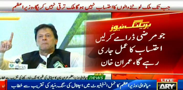 Pakistan cannot progress if corrupt not held accountable: PM Khan