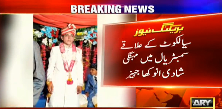 Mobile phones, watches showered on wedding guests in Sialkot - ARY NEWS