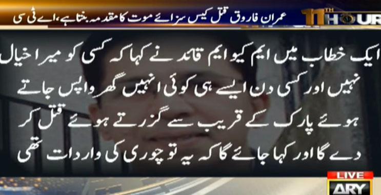Imran-Farooq murder case