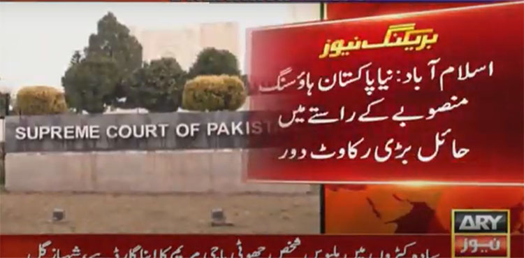 SC removes major obstacle in way of Naya Pakistan Housing Program